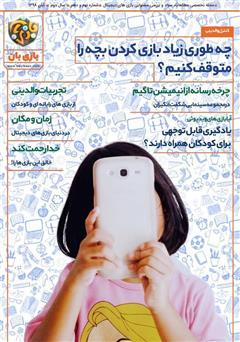 دانلود مجله بازیبان - شماره 9 و 10