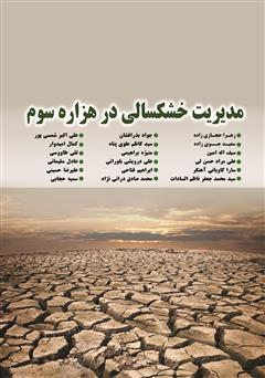 دانلود کتاب مدیریت خشکسالی در هزاره سوم
