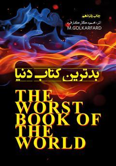 دانلود کتاب بدترین کتاب دنیا (انفجار)