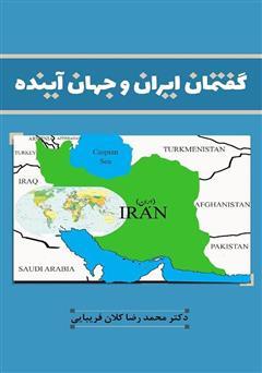 دانلود کتاب گفتمان ایران و جهان آینده