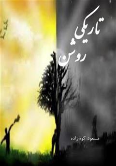 دانلود کتاب تاریکی روشن