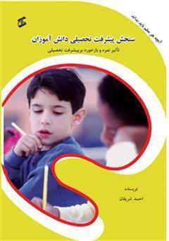 دانلود کتاب سنجش پیشرفت تحصیلی دانش آموزان: تاثیر نمره و بازخورد بر پیشرفت تحصیلی