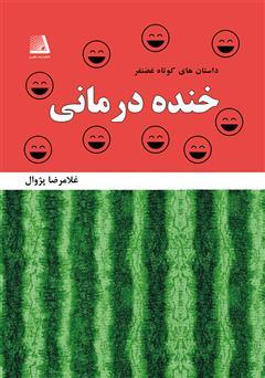 دانلود کتاب داستانهای کوتاه غضنفر: خنده درمانی