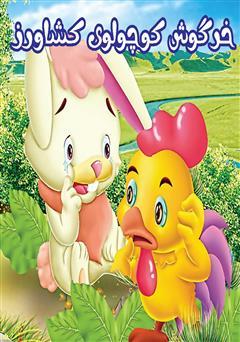 دانلود کتاب خرگوش کوچولوی کشاورز