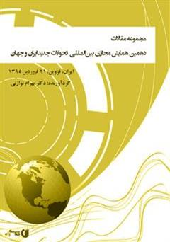 کتاب مجموعه مقالات 10مین همایش مجازی بینالمللی تحولات جدید ایران و جهان
