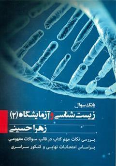 کتاب بانک سوال زیست شناسی و آزمایشگاه (2)