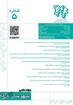 دانلود مجله علمی شهرسازی ایران - شماره 5