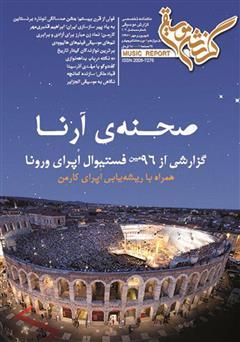دانلود ماهنامه گزارش موسیقی - شهریور و مهر 1397 (مسلسل 102)