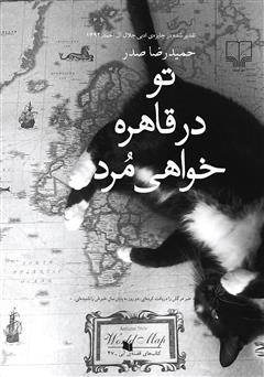 دانلود کتاب تو در قاهره خواهی مرد