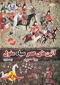 دانلود کتاب آئینهای عصر سیاه مغول - جلد اول