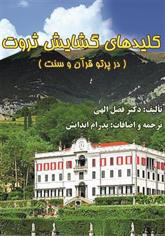 کتاب کلیدهای گشایش ثروت (در پرتو قرآن و سنت)