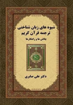 دانلود کتاب شیوههای زبان شناختی ترجمهی قرآن کریم، چالشها و راهکارها
