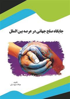 دانلود کتاب جایگاه صلح جهانی در عرصه بینالملل