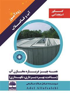 دانلود کتاب زودآموز آب و فاضلاب: همه چیز درباره مخازن آب (ساخت، بهره برداری، نگهداری)
