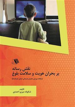 دانلود کتاب نقش رسانه بر بحران هویت و سلامت بلوغ