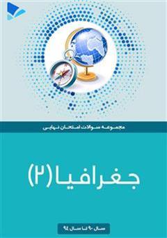 دانلود کتاب جغرافیا (2)