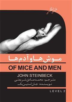 کتاب رمان موش ها و آدم ها (Of mice and men)
