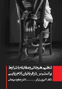 کتاب تنظیم هیجان و مقابله با شرایط پر استرس در قربانیان آدم ربایی