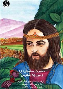 دانلود کتاب حضرت سلیمان (ع) و مورچه باهوش