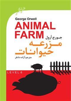 کتاب رمان مزرعه حیوانات (Animal Farm)