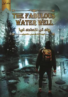 دانلود کتاب چاه آب افسانهای - جلد اول