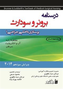 کتاب پرستاری داخلی جراحی برونر و سودارث 2014 - جلد اول