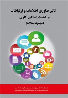 دانلود کتاب تأثیر فناوری اطلاعات و ارتباطات بر کیفیت زندگی کاری
