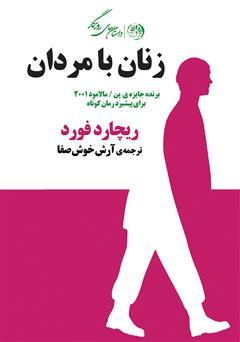 دانلود کتاب حسود (زنان با مردان)