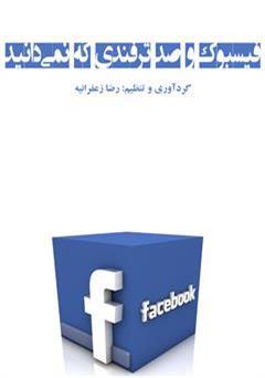 کتاب فیسبوک و صد ترفندی که نمی دانید