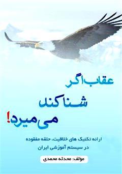 دانلود کتاب عقاب اگر شنا کند، میمیرد! (ارائه تکنیکهای خلاقیت)