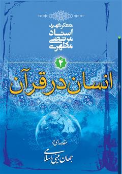 دانلود کتاب انسان در قرآن: مقدمهای بر جهان بینی اسلامی