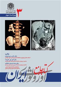 دانلود کتاب جامع ارولوژی ایران - جلد 3