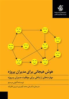 دانلود کتاب صوتی هوش هیجانی برای مدیران پروژه
