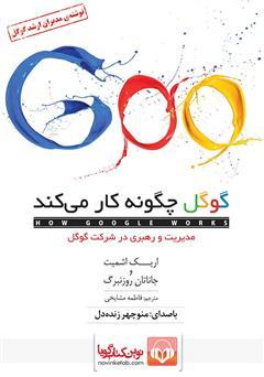 دانلود کتاب صوتی گوگل چگونه کار میکند