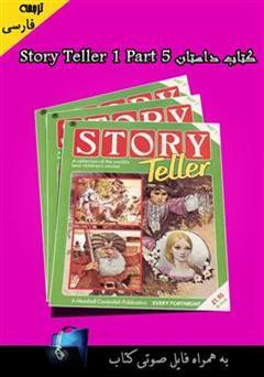 کتاب Story Teller 1 Part 5