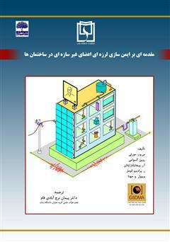 دانلود کتاب مقدمهای بر ایمنسازی لرزهای اعضای غیر سازهای در ساختمانها
