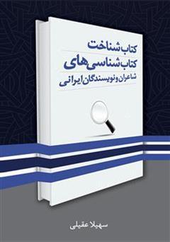 کتاب شناخت کتاب شناسی های شاعران و نویسندگان ایرانی