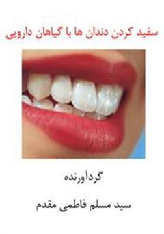کتاب سفید کردن دندان ها با گیاهان دارویی