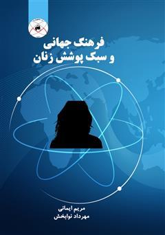 دانلود کتاب فرهنگ جهانی و سبک پوشش زنان