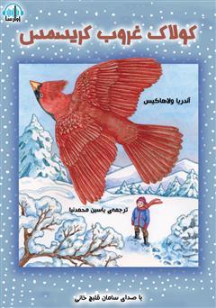دانلود کتاب صوتی کولاک غروب کریسمس