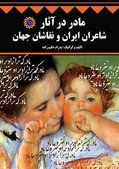 دانلود کتاب مادر در آثار شاعران ایران و نقاشان جهان