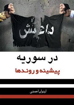 کتاب داعش در سوریه پیشینه و روندها