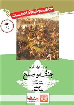 دانلود کتاب صوتی خلاصه کتاب جنگ و صلح (جلد اول)