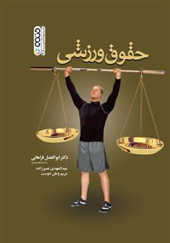دانلود کتاب حقوق ورزشی
