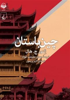 دانلود کتاب صوتی چین باستان