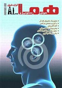 کتاب مجله هما - شماره 2