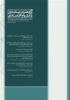 دانلود فصلنامه علمی تخصصی پژوهش در حسابداری و علوم اقتصاد - شماره 8 - جلد یک