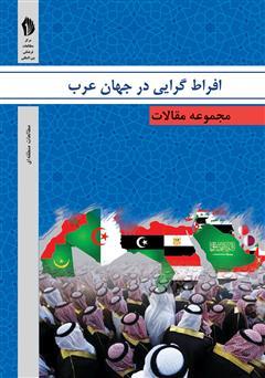 دانلود کتاب افراطگرایی در جهان عرب