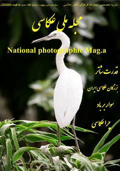 دانلود مجله ملی عکاسی - شماره سه - زمستان 1397