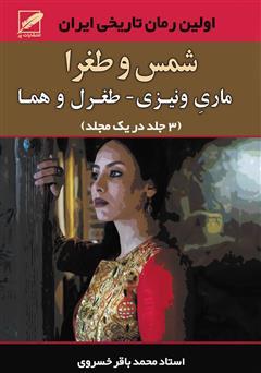کتاب رمان شمس و طغرا